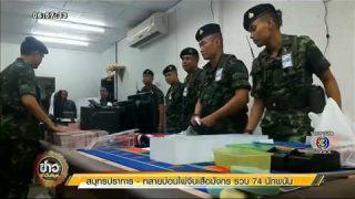 ตร.สนธิกำลังทหาร บุกทลายบ่อนพนันไพ่เสือมังกร รวบนักพนัน 74 คน