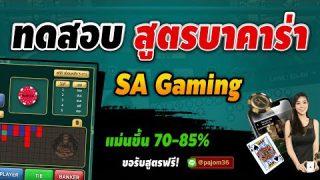 ทดสอบ #สูตรบาคาร่า SA gaming หาเงิน 1,000 ใน 5 นาที #ป๋าจอม