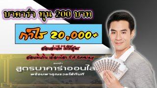 บาคาร่า ทุน 200 บาท กำไร 20,00+  SA Gaming
