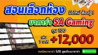 บาคาร่า #สอนเทคนิคเลือกห้อง sa gaming ทุน 100 + 12,000 (ไม่ใช้สูตร)