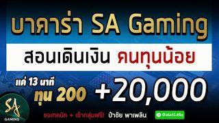 บาคาร่า SA Gaming สอนเดินเงิน อ่านกราฟไพ่ +20,000 คนทุนน้อยต้องดู (ไม่ใช้สูตร)