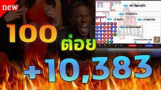 วิธีการเล่นบาคาร่าด้วยทุนเพียง 100บาทแต่สร้างกำไรแบบงาม ๆ กว่า 10,383