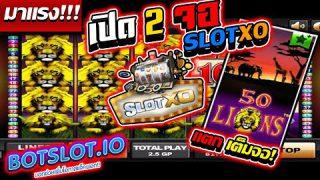 สล็อต สูตรโกง แตกง่าย แจกฟรี slotxo ลง 2 บาท +2000 ท่านเจ้าป่า