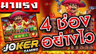 Joker Gaming ครั้งที่จะมาแนะนำเกมสล็อตออนไลน์ที่มีชื่อว่า CHILLI HUNTER