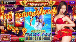 วิธีเล่น สล็อต Pussy888 เกมเทพเจ้าซุส แจกฟรีเครดิต เกมรัวๆ