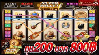 สล็อต Silver Bullet เกมส์สล็อตของค่าย joker gaming ทุน 200 เน้นกำไรเลิก !!!