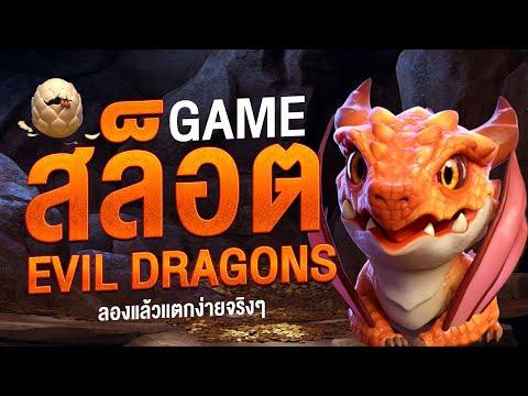 สล็อตออนไลน์ ลองเล่น evil dragons ได้จริง FIFA55