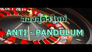 สูตร รูเล็ต Roulette ➤ Anti Pandulum ลองสูตรฝรั่ง !! ??