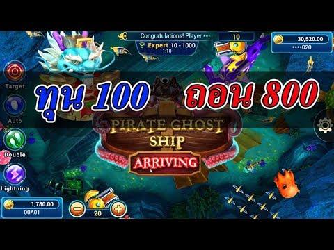 เล่นเกมยิงปลาแบบออนไลน์ ด้วยมือถือจะได้เงินจริงไหม