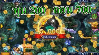 เกมยิงปลาที่ยิงแตกง่ายที่สุด – Fishing God