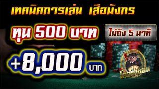 เล่นบาคาร่า สอนอ่านกราฟไพ่ เทคนิคเอาชนะเสือมังกร ได้กำไรกว่า 8000 บาทขึ้นไป