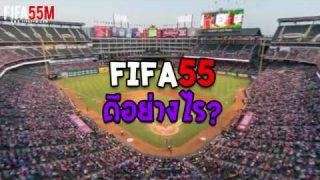 FIFA55 ดีอย่างไร