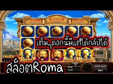 joker123 จะมาแนะนำถึง Slot Roma K9Win