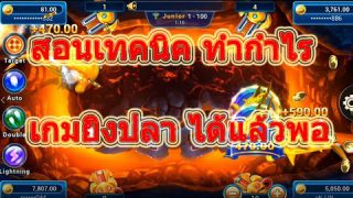 LSM99 Fishing War เล่นเกมยิงปลา ในเว็บคาสิโนออนไลน์