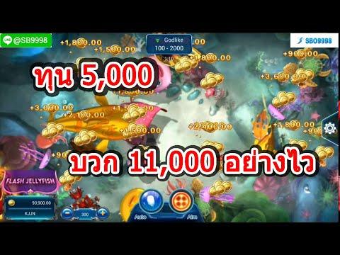 สมัคยิงปลาออนไลน์ที่ใช้ทุนเพียง 5000 บาทรเล่นยิงปลาออนไลน์