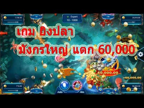 LSM99 เกมยิงปลา ยิงมังกรใหญ่แตก เล่นเกมยิงปลาแบบลงทุนเพียง 50 บาท