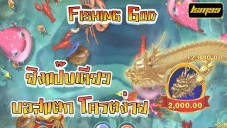 เกมยิงปลา Fishing God ยิงแป๊บเดียว ฝากขั้นต่ำไม่กี่บาท บอสแตกโครตง่าย 2000++