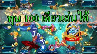 #เกมยิงปลา l สอนเล่นเกมยิงปลา ให้ได้เงินวันละพัน ทุน 100 เดียวก้อเล่นได้
