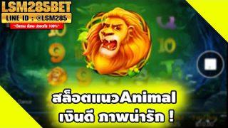 LSM99 | Forest dance  ทดลองเล่น เกมสล็อตออนไลน์แนว Animal
