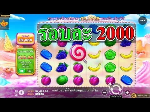 ฝาก ถอนใว ทางเข้า เกมสล็อตออนไลน์ที่มีชื่อว่า Sweet Bonanza