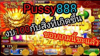 Pussy-TH888:Dragon Gold [Ep.1]งบ100กับสิ่งที่เกิดขึ้น