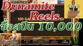 [SLOTXO] ซื้อสปินเกม Dynamite Reels เกม Money tree ที่ในจำนวนเบท 600