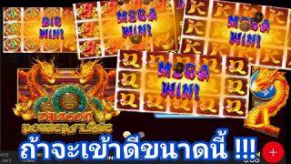 Slotxo ep.36 Dragon Power Flame / เกมส์ไหนมาแล้วแตก ก็จะมา บ่อยๆ หน่อยๆ อ่ะๆ ?