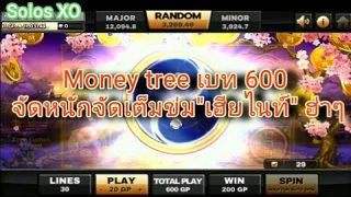 Slotxo #Moneytree เบท 600 สุดจัดคลิปนี้ Epic game