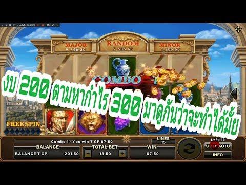 slotxo Roma  200 เกม lucky Panda ที่เป็นเกมสล็อตที่เวลาเล่นแล้วจะแตกได้แบบง่าย ๆ
